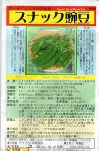 スナック豌豆