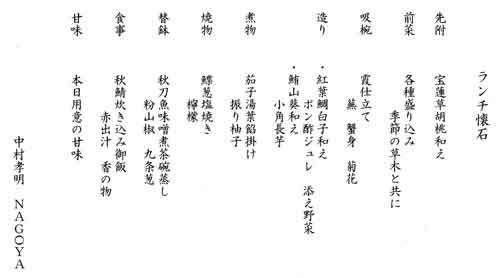 中村孝明NAGOYA ランチ懐石