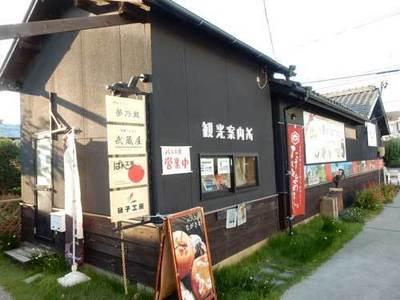 武豊町観光協会
