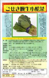 ごせき晩生小松菜.jpg