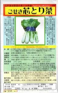 ごせき芯とり菜.jpg