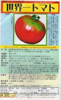世界一トマト.jpg