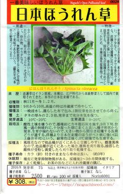 日本ほうれん草